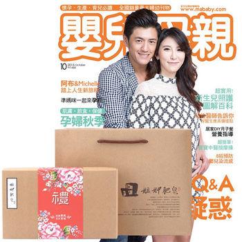 嬰兒與母親(1年12期)+ 艋舺肥皂精選禮盒(9選1)