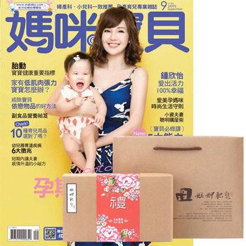 媽咪寶貝(1年12期)+ 艋舺肥皂精選禮盒(9選1)