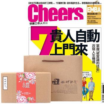 Cheers快樂工作人雜誌(1年12期)+ 艋舺肥皂精選禮盒(9選1)
