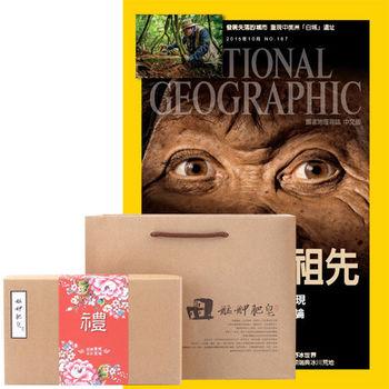 國家地理雜誌(1年12期)+ 艋舺肥皂精選禮盒(9選1)