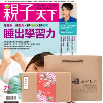 親子天下(1年11期)+ 艋舺肥皂精選禮盒(9選1)