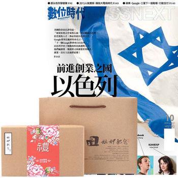 數位時代(1年12期)+ 艋舺肥皂精選禮盒(9選1)