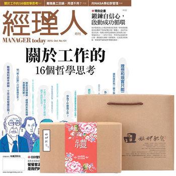 經理人月刊(1年12期)+ 艋舺肥皂精選禮盒(9選1)