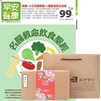 早安健康(1年12期)+ 艋舺肥皂精選禮盒(9選1)