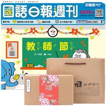 國語日報週刊初階版(半年25期)+ 艋舺肥皂精選禮盒(9選1)