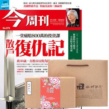 今周刊(半年26期)+ 艋舺肥皂精選禮盒(9選1)