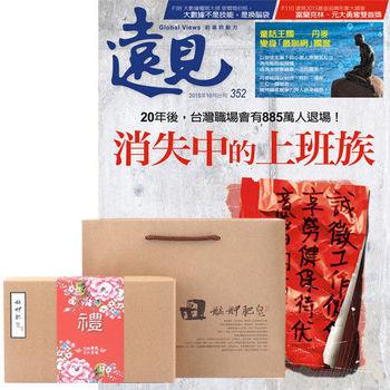 遠見雜誌(1年12期)+ 艋舺肥皂精選禮盒(9選1)