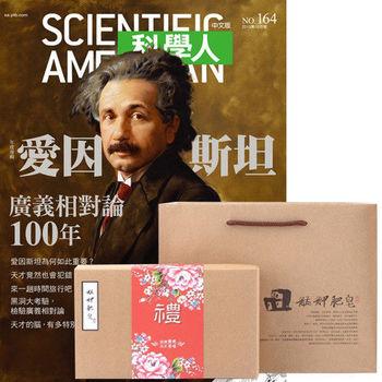 科學人(1年12期)+ 艋舺肥皂精選禮盒(9選1)