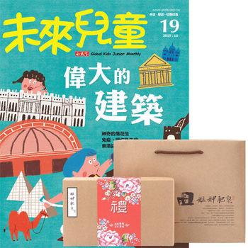 未來兒童(1年12期)+ 艋舺肥皂精選禮盒(9選1)