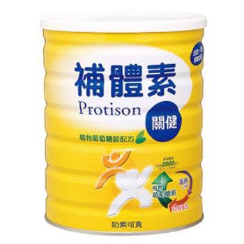 【補體素】關健780g (6罐) 植物葡萄糖胺(奶素可食)
