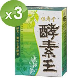 保濟堂酵素王15包/盒( 3入 )
