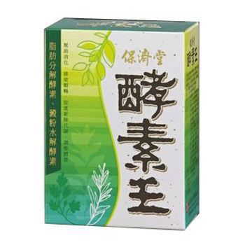 保濟堂 酵素王(15包/盒)