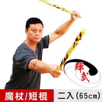 【輝武】武術用品~台灣製造-菲律賓魔杖-防身短棒對練-短棍-燒花款(長65CM)(2入)