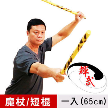 【輝武】武術用品~台灣製造-菲律賓魔杖-防身短棒對練-短棍-燒花款(長65CM)(1入)