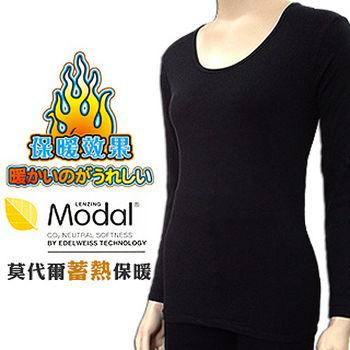 【AILIMI】莫代爾纖維蓄熱保暖彈性圓領衣(3件組#1986)