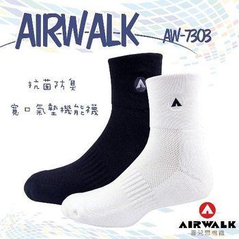 【AIRWALK】抗菌防臭 寬口襪 氣墊襪 機能襪 短襪 AW-7303 (一組8雙)