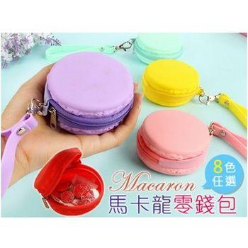 【JAR嚴選】法國馬卡龍甜美零錢包(深紫色)