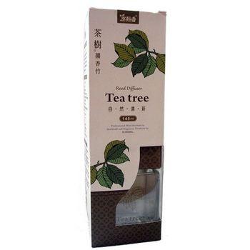 室飄香擴香竹-茶樹145ml(3罐/組)