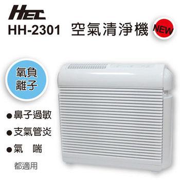 ◤買大送小◢ 【HEC】氧負離子 空氣清淨機 HH-2301