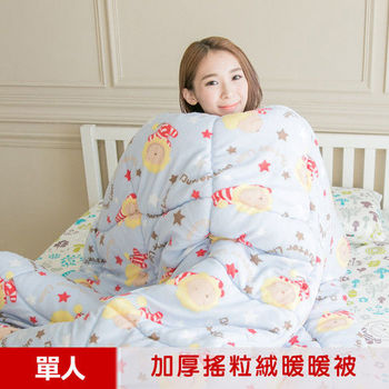 奶油獅 台灣製造-搖滾星星可水洗搖粒絨防瞞暖暖被/發熱被(5*6尺)