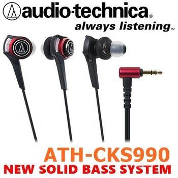 日本鐵三角 ATH-CKS990 超重低音 耳道式耳機  最新洗鍊新技術 完美音質入耳式耳機 流線黑紅