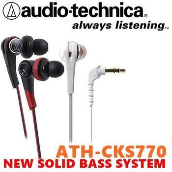 日本鐵三角ATH-CKS770  完美新技術 強悍重低音 好音質 耳道式耳機 3色