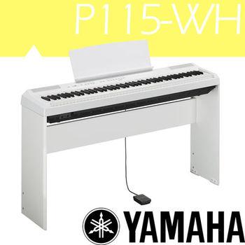 【YAMAHA 山葉】標準88鍵多功能數位鋼琴-公司貨保固(P115-WH)