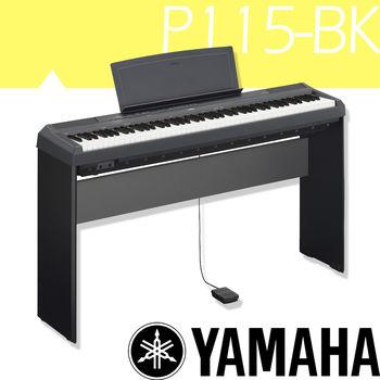 【YAMAHA 山葉】標準88鍵多功能數位鋼琴-公司貨保固(P115BK)