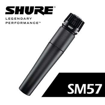 【SHURE】動圈式專業收音麥克風-公司貨保固(SM57)