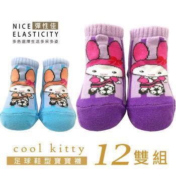 【AILIMI】鞋型寶寶襪(足球款12雙組#814)