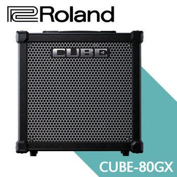 【ROLAND 樂蘭】80瓦吉他擴大音箱-公司貨 (CUBE-80GX)