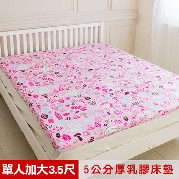 【奶油獅】 好朋友系列-馬來西亞進口100%天然乳膠床墊-5公分厚-單人加大3.5尺(俏麗粉)