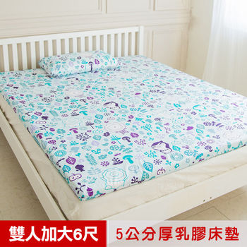 【奶油獅】 好朋友系列-馬來西亞進口100%天然乳膠床墊-5公分厚-雙人加大6尺(水漾藍)