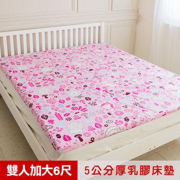 【奶油獅】 好朋友系列-馬來西亞進口100%天然乳膠床墊-5公分厚-雙人加大6尺(俏麗粉)