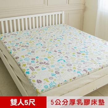 【奶油獅】 好朋友系列-馬來西亞進口100%天然乳膠床墊-5公分厚-雙人5尺(白森林)