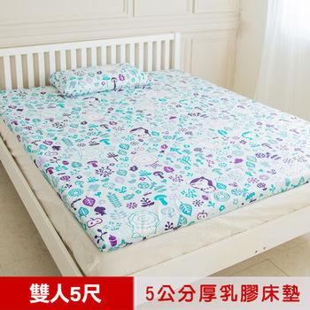 【奶油獅】 好朋友系列-馬來西亞進口100%天然乳膠床墊-5公分厚-雙人5尺(水漾藍)