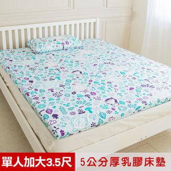 【奶油獅】 好朋友系列-馬來西亞進口100%天然乳膠床墊-5公分厚-單人加大3.5尺(水漾藍)