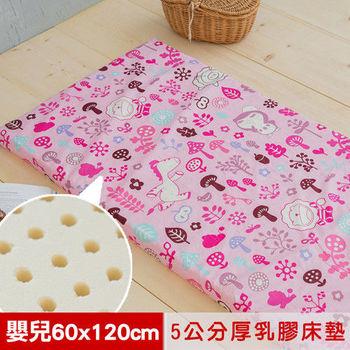 【奶油獅】 好朋友系列-100%精梳純棉布套+馬來西亞進口天然乳膠嬰兒床墊-俏麗粉(60X120cm)