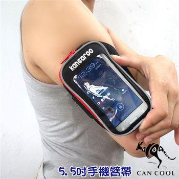 KANGAROO敢酷 5.5吋防潑水手機臂帶(魔力紅) K150401002