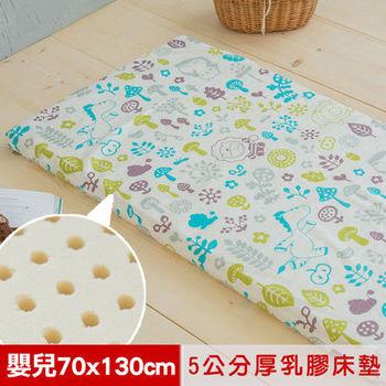 【奶油獅】 好朋友系列-100%精梳純棉布套+馬來西亞進口天然乳膠嬰兒床墊-白森林(70X130cm)