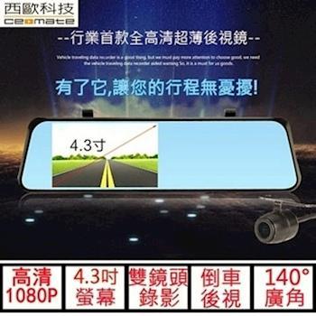 西歐科技 後視鏡雙鏡頭4.3吋超大螢幕行車紀錄器 CME-P1718.