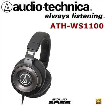 日本直進 audio-technica 日本鐵三角ATH-WS1100  SOLID BASS 可換線 重低音高解晰耳罩式耳機