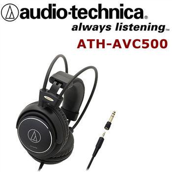 日本鐵三角 ATH-AVC500 密閉式耳罩式耳機 清晰好音質