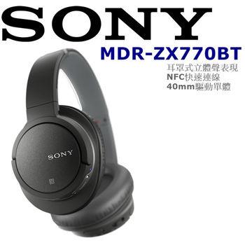 SONY MDR-ZX770BT 藍芽 最新技術 apt-X 無損傳輸 高音質 耳罩式藍芽耳機 2色