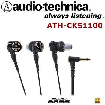 日本鐵三角 audio-technica ATH-CKS1100  超重低音 換線式 雙單體 耳道式耳機