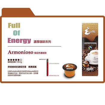 《EZcap樂活杯》Armonioso 極品特濃咖啡10盒組