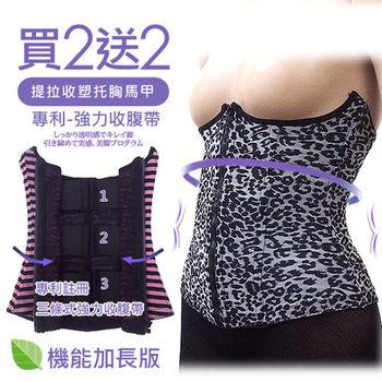 【AILIMI】激縮加長型機能收塑托胸馬甲(豹紋2+2件組#6303)