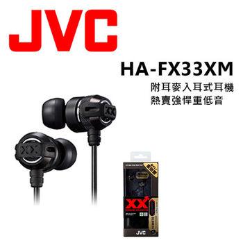 日本內銷 JVC FX33XM 附耳麥重低音耳道式耳機 安卓. apple 適用 媲美Beats Monster 搖滾黑
