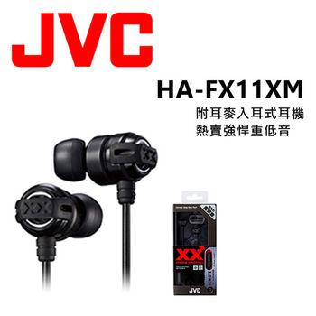 JVC HA-FX11XM 美國熱賣 回銷日本 加強重低音 重低媲美Beats Monster 附耳麥 安卓.apple 適用入耳式耳機 搖滾黑