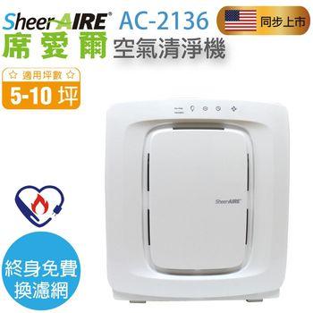 【SheerAIRE席愛爾】PM2.5除臭抗菌除甲醛 超全能型空氣清淨機AC-2136